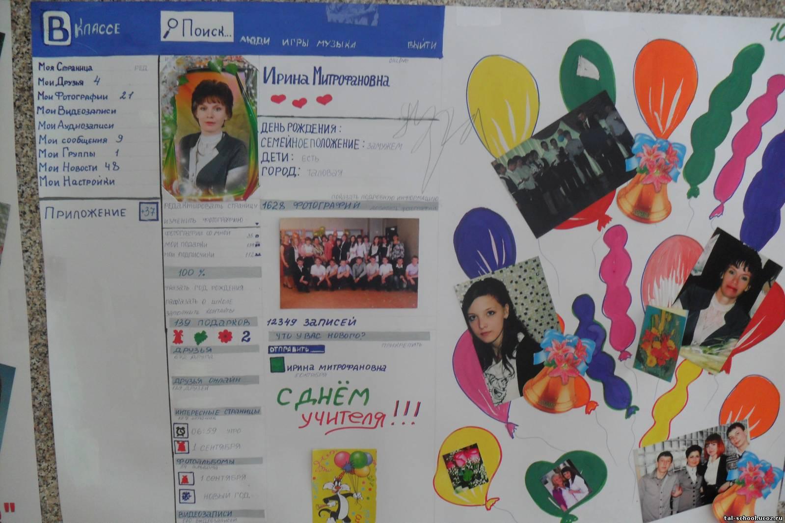 Поздравление учителям с плакатами